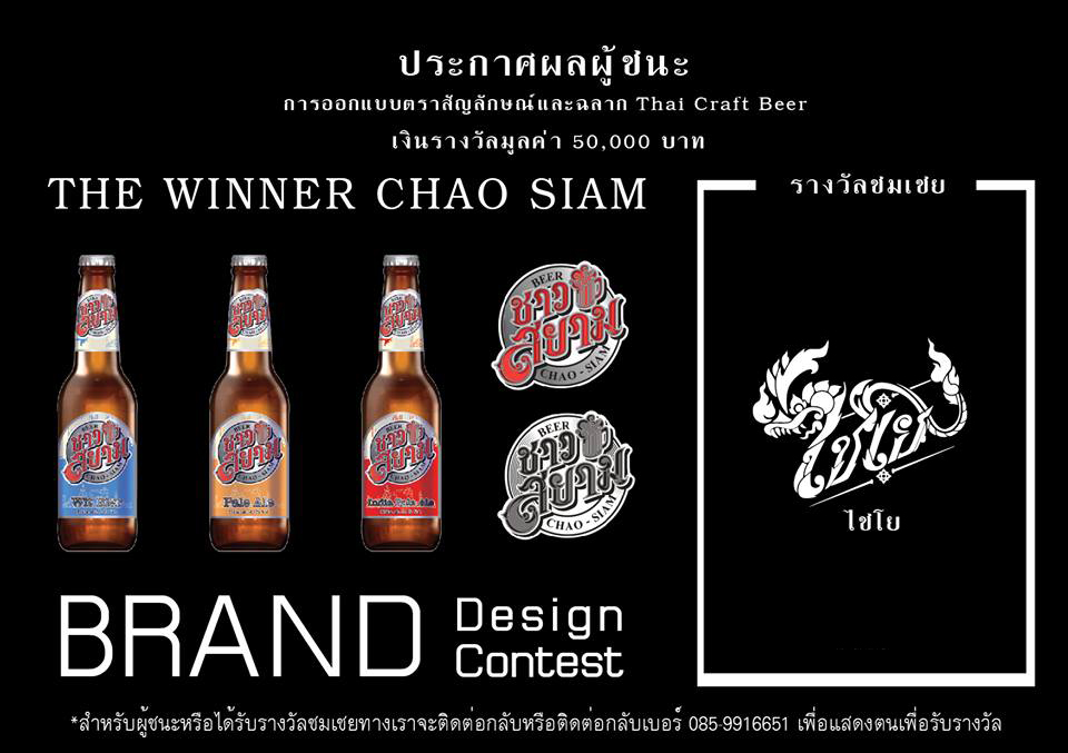 ????????????????????????? ?????????????????? ?????????? Thai Craft Beer